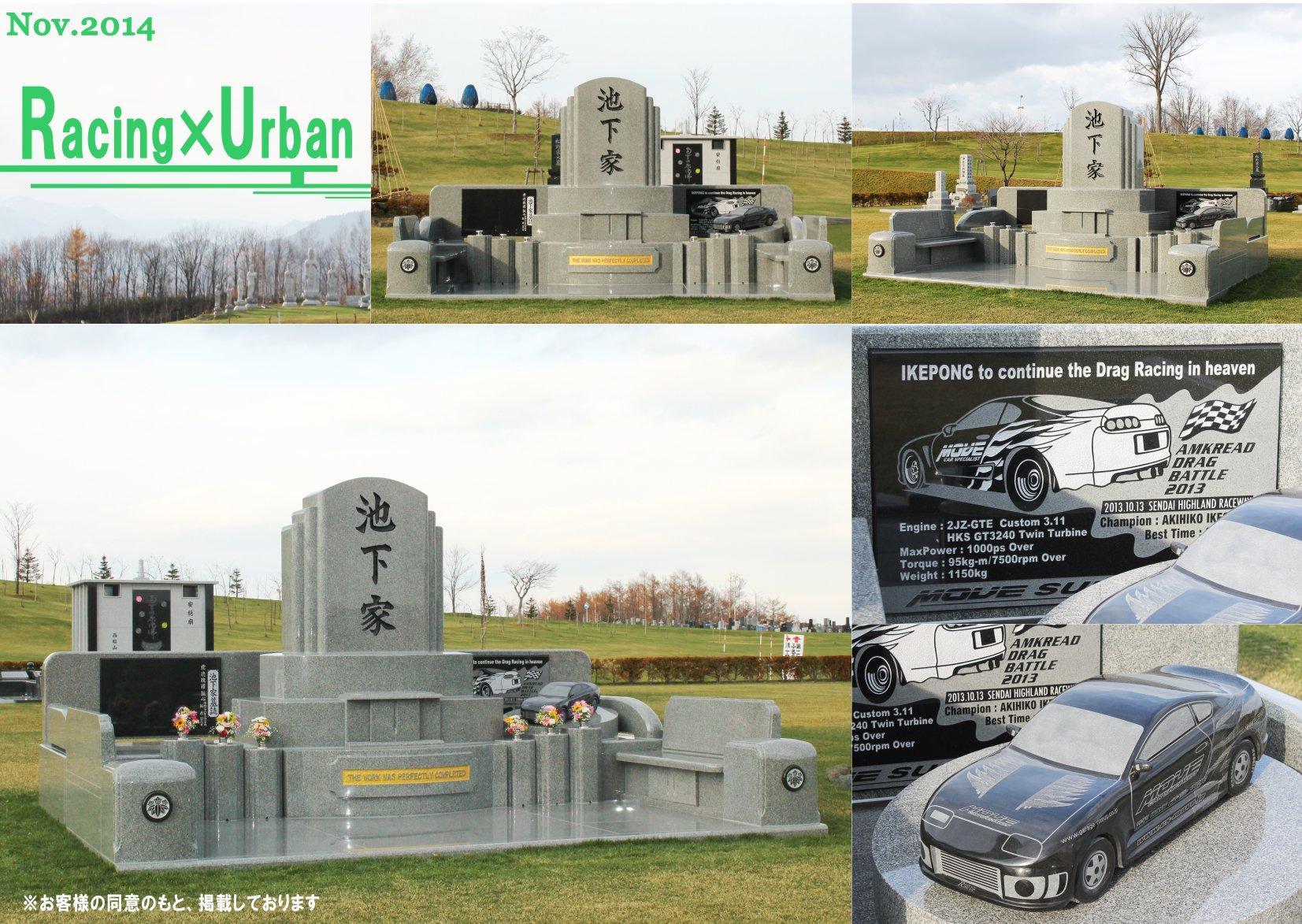 洋型デザイン墓石×レーシングカー