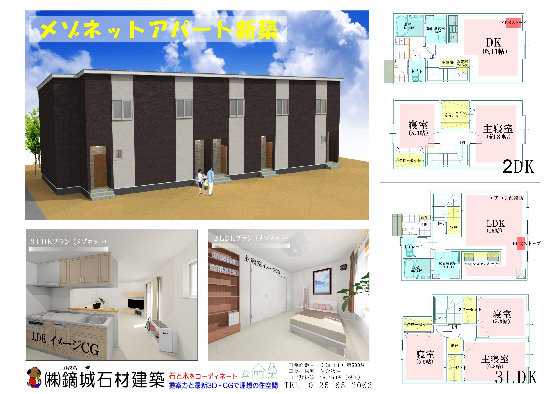 フォルシア 奈井江町新築AP建築