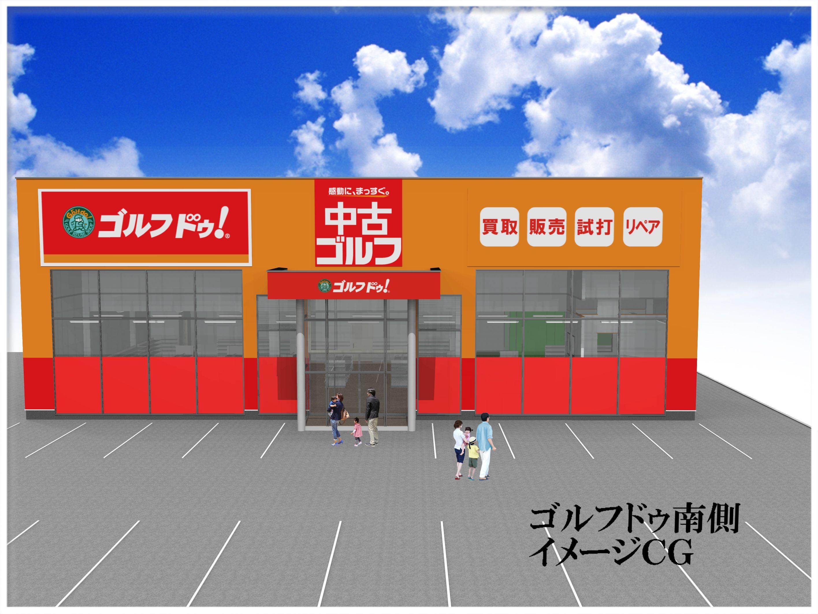 ゴルフドゥ様 店舗移転工事 CG