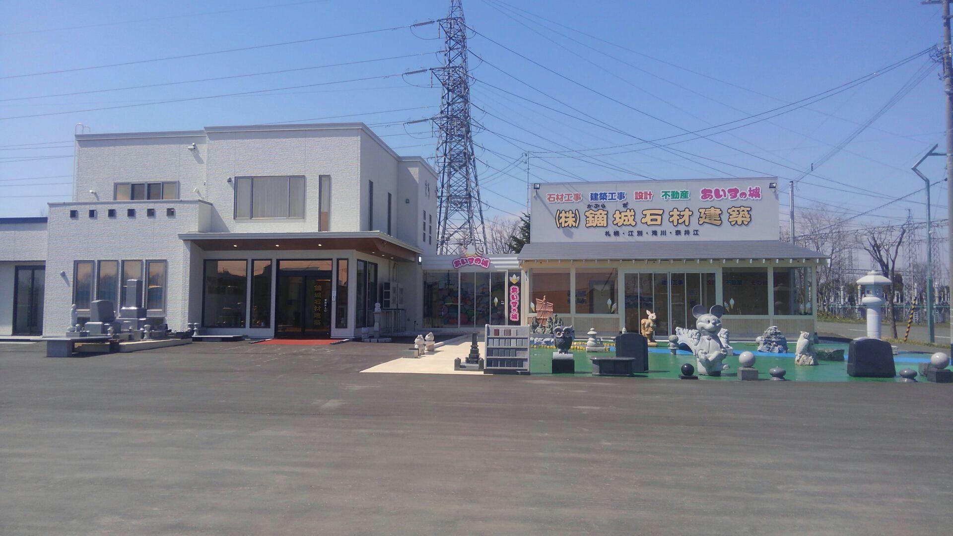 江別営業所
